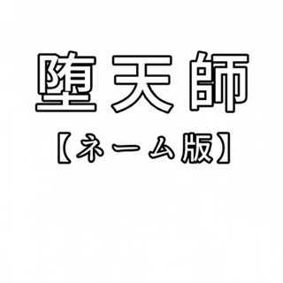 堕天師【ネーム版】