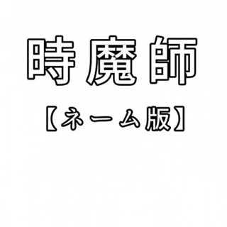 時魔師【ネーム版】