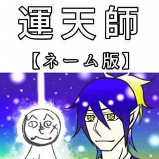 運天師【ネーム版】