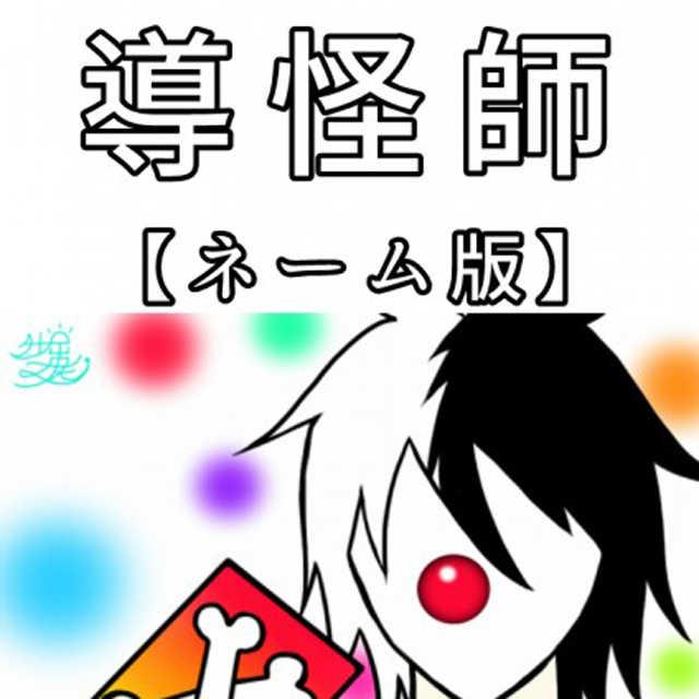 導怪師【ネーム版】