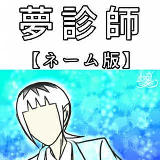 夢診師【ネーム版】