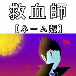 救血師【ネーム版】