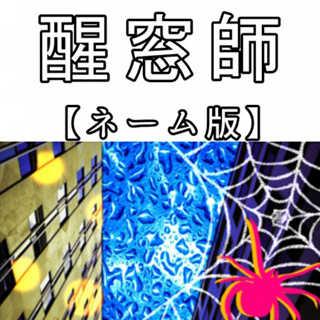 醒窓師【ネーム版】