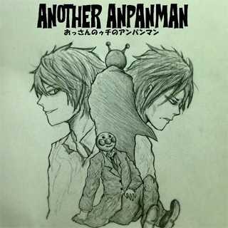 おっさんのゥチのアンパンマン