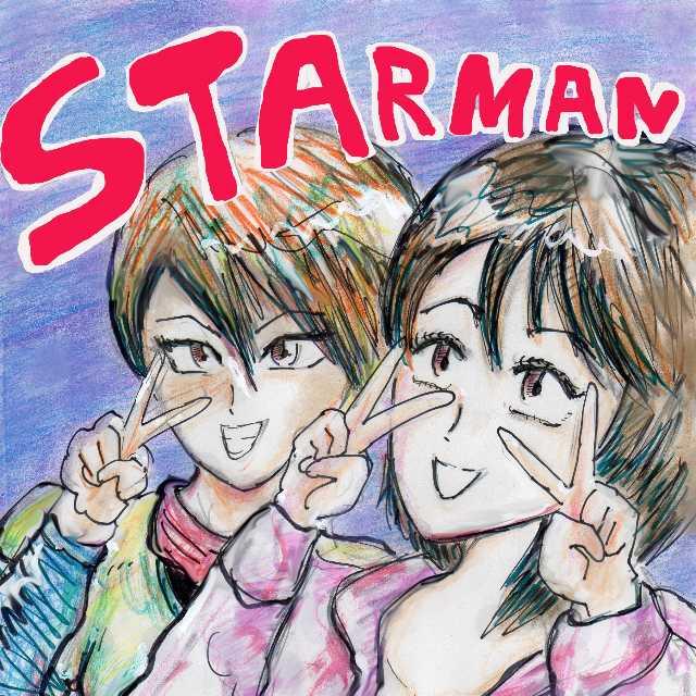 STARMAN 〈第3章〉