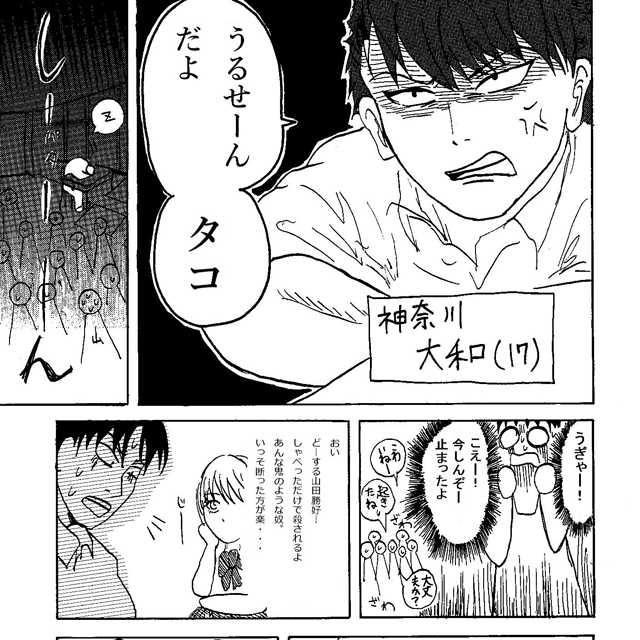 山田奮闘記
