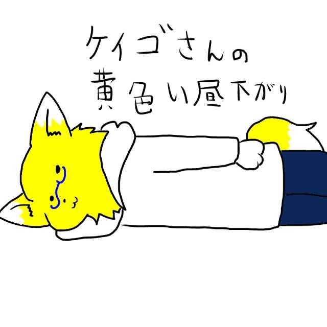 ケイゴさんの黄色い昼下がり