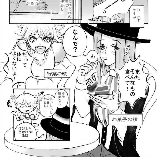 SIX-MANアソート お徳用〜SIX-MAN短編集〜