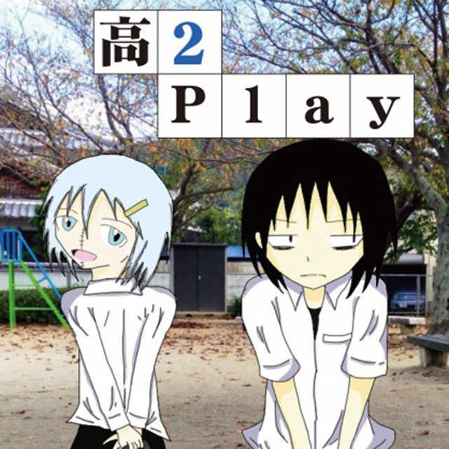 高2Play