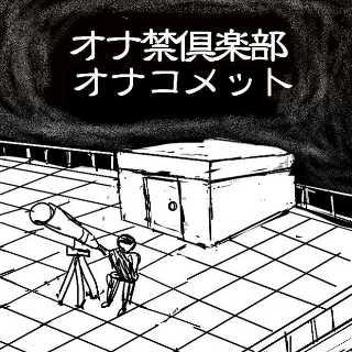 オナ禁倶楽部・オナコメット