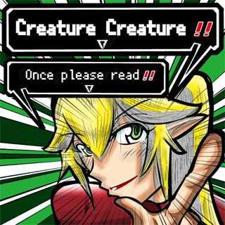 Creature Creature(番外編)