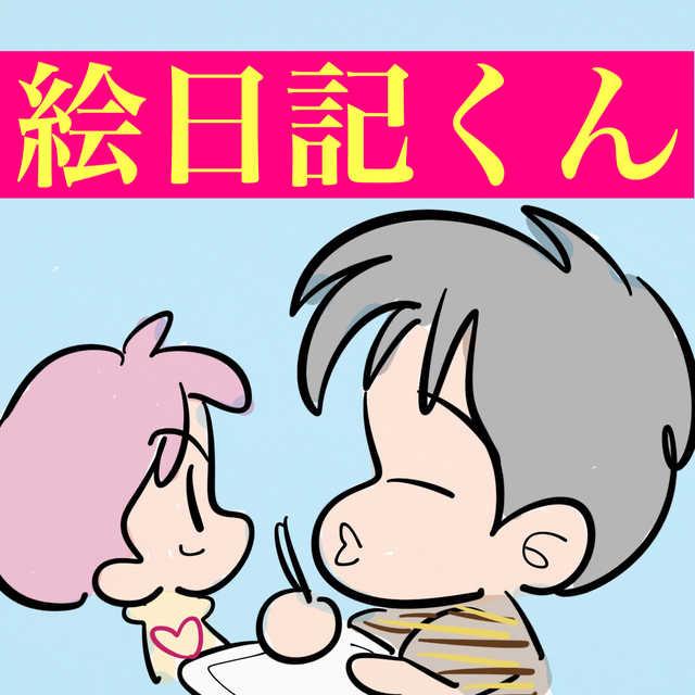 絵日記マンガ集