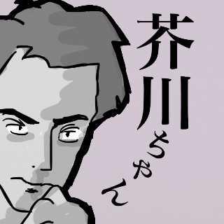 芥川ちゃん