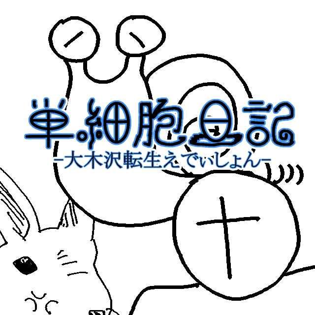 単細胞日記-大木沢転生えでぃしょん-