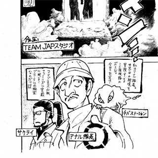 「じゃっぷ探検隊」リレー漫画