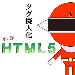 【タグ擬人化】オレ達HTML5