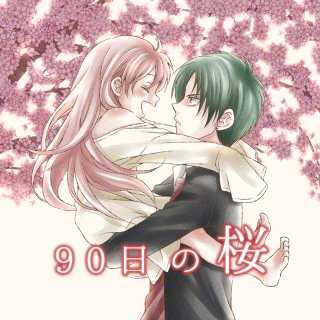 90日の桜