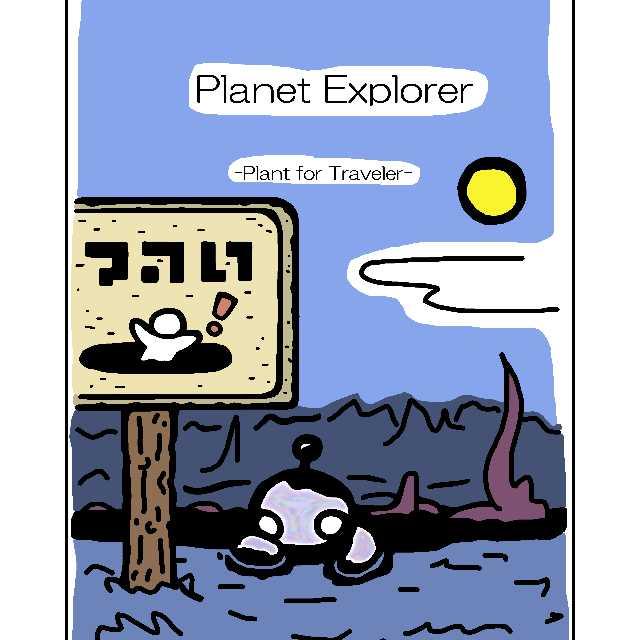 Planet Explorer -Plant for Trave