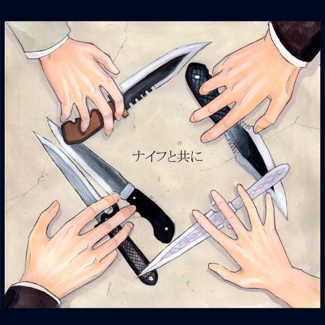 ナイフと共に