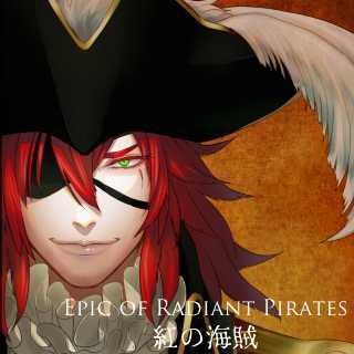 紅の海賊 -Epic of Radiant Pirates-
