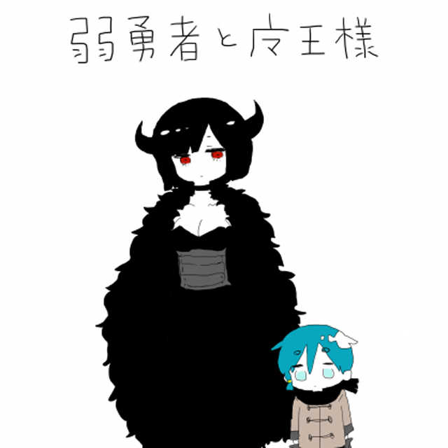 弱勇者と魔王様