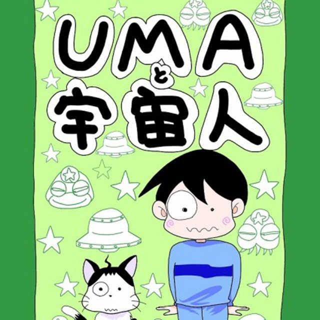 UMAと宇宙人