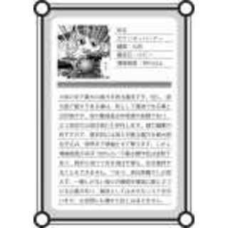 【火術解説】カウンターバーナー