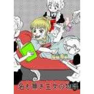 名も無き王女の物語02