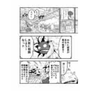 第二話 インチキ大魔法「巨人の紋章」