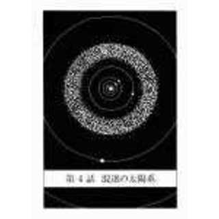 第四話 混迷の太陽系