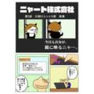 第2話 仕掛け人ニャカ新 登場