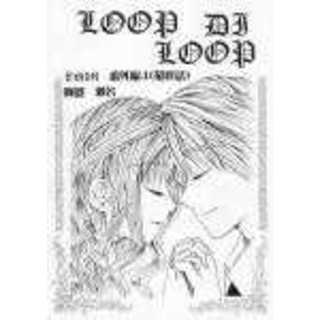 LOOP DI LOOP その16 番外編4(最終話)