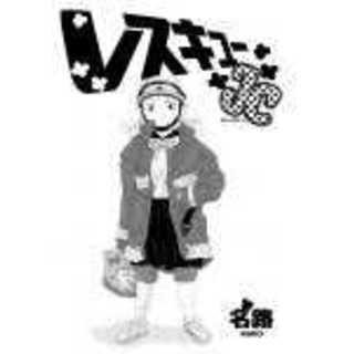 レスキューJC(女子中学生)