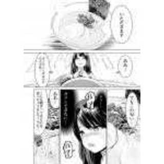 女の子がラーメン食べるだけの漫画