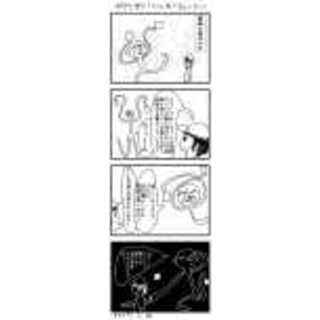 4コマ漫画part2 by青木