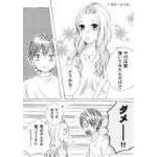1P漫画「巻き髪」