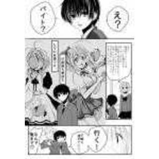 7話(27話~29話のまとめ)