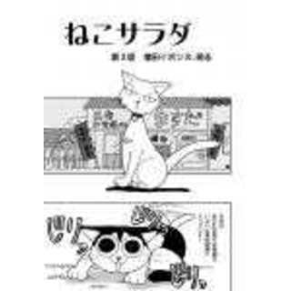 第3話「増田イボンヌ、現る」