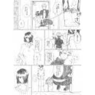 2.贄の少女と悪い夢