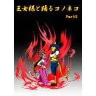 第2話 王女様と踊るコノネコ part5