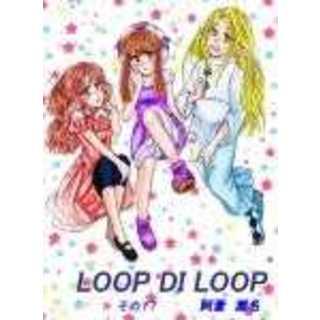 LOOP DI LOOP その17
