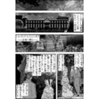 第五章「仮面舞踏会」