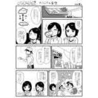 カジュアル妄想