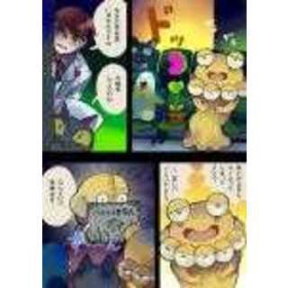 第7話 魔界村パンデミック!前編