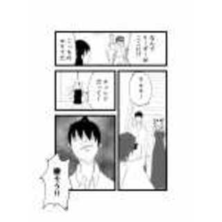 第2章 №21『宇宙のどこかの愛(かな)しき宝』