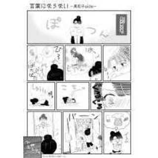 言葉にならない-美和子side-