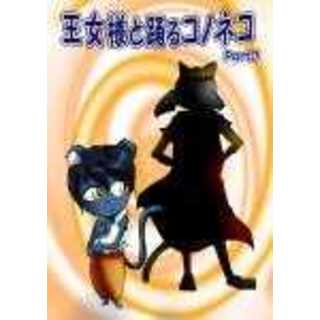 第2話 王女様と踊るコノネコ part7(7ページ更新)
