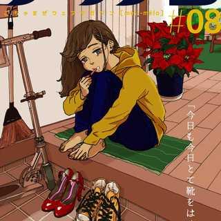 #08「今日も今日とて靴をはく。」