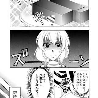 【第6話】スイート・スイーツ・ミステイク