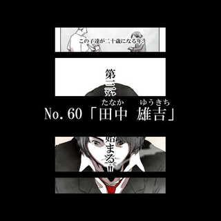 No.60「田中 雄吉」